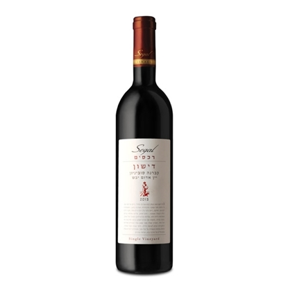 Segal Rehasim Dishon red wines tax free on sale