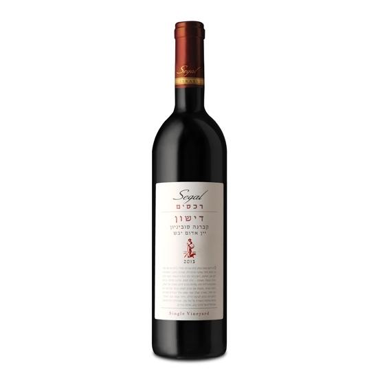Segal Rehasim Dishon red wines tax free on sale